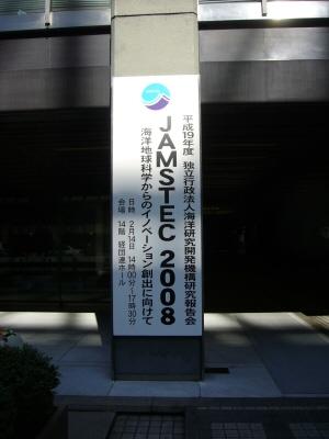 JAMSTEC2008
