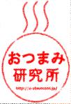 おつまみ研究所