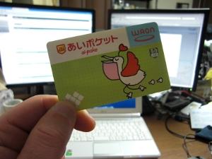 あいポケットカード