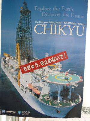 chikyu_stop