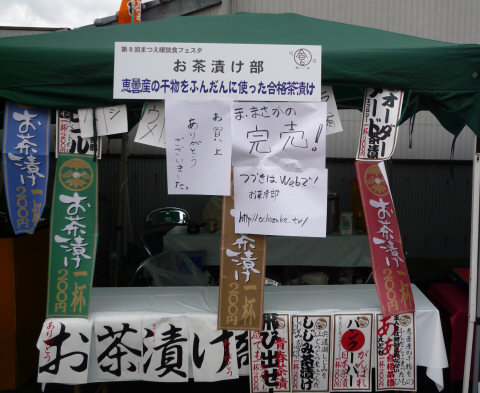 ochazuke002