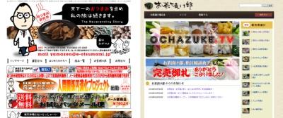 ochazuke_event